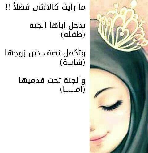 ما رأيت كالأنثى فضلا Duaa Islam Best Quotes Arabic Quotes