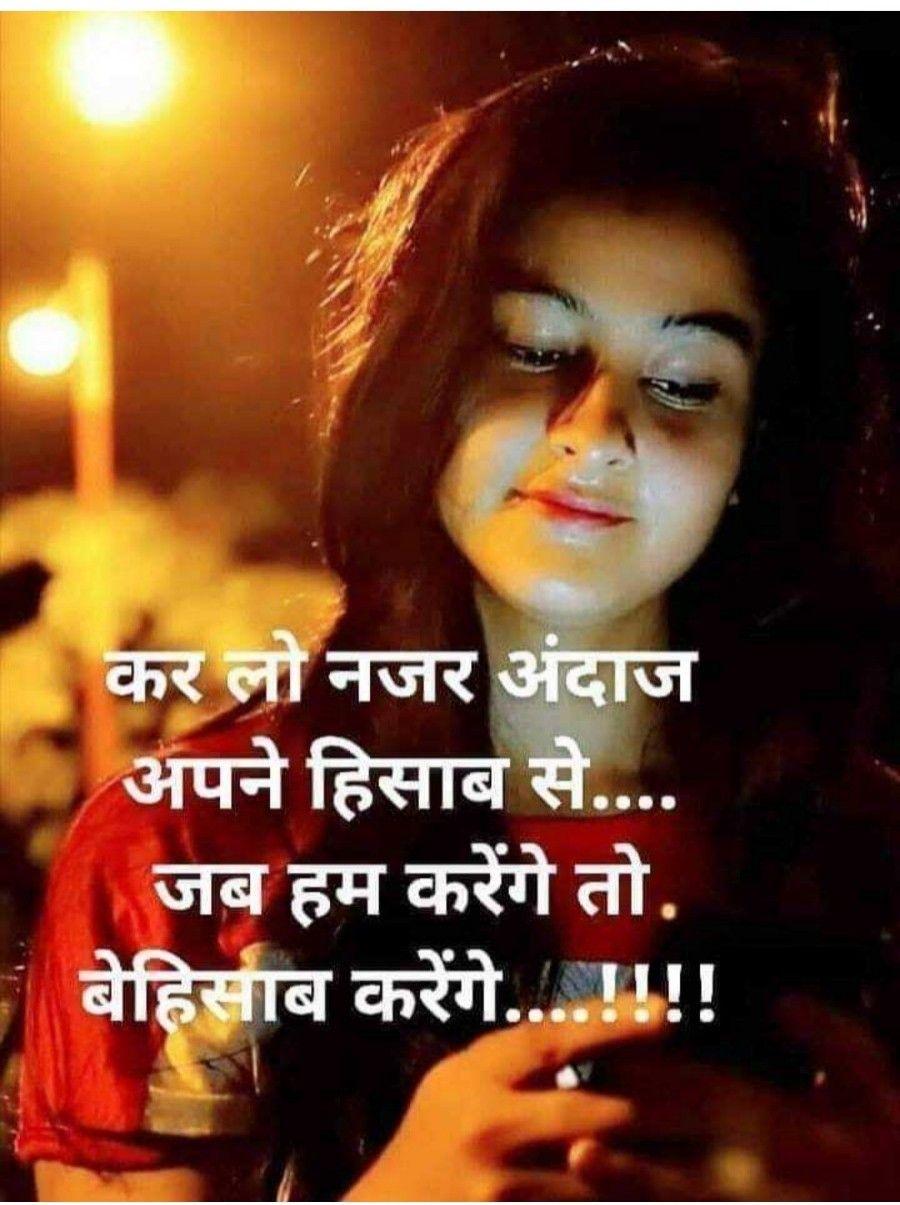 Pin By G Sher On Feelings Bollywood Quotes Hindi Quotes Good Thoughts Quotes