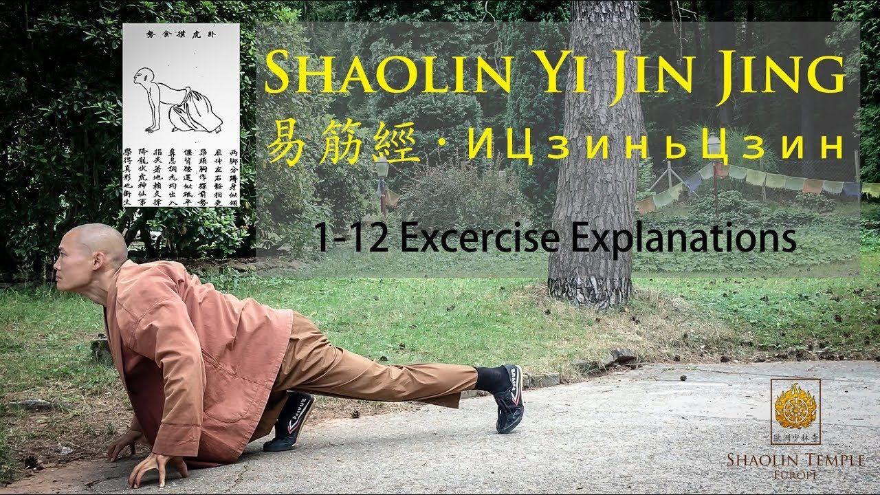 易筋經 · Yi Jin Jing (1-12 · Full Explanations) · ИЦзиньЦзин +Subtitles - YouTube   Shaolin, Kung fu lessons