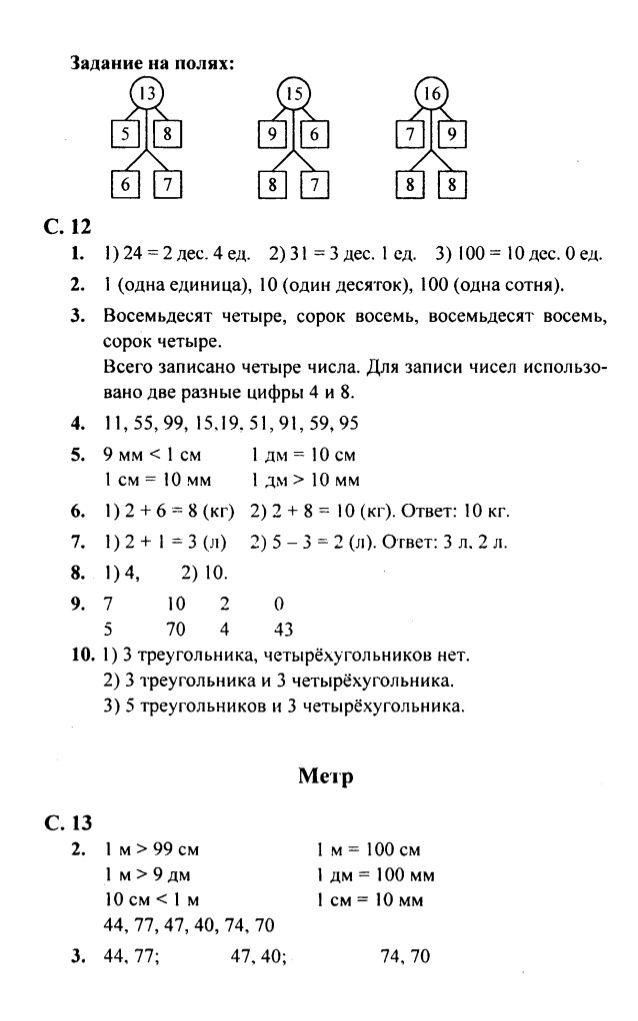 80-24 6 решение для 2 класса по моро