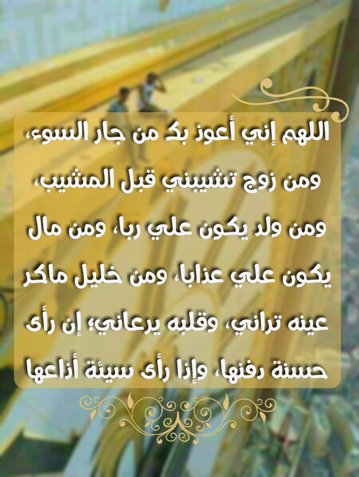اللهم اني أعوذ بك من جار السوء Islam Allah