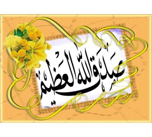 صدق الله العظيم Novelty Sign Photo Frame Novelty