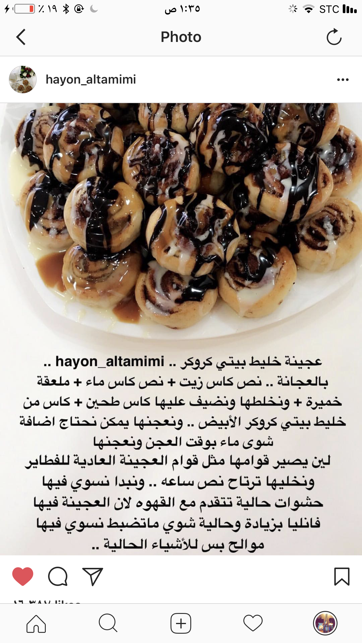 Pin By Asma M On طبخات Cooking Food And Drink I Foods