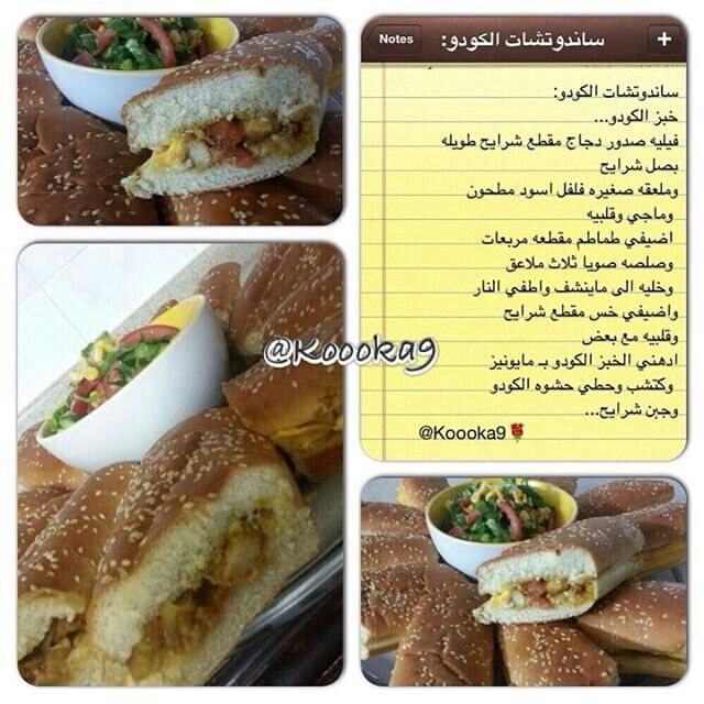 ساندويتش الكودو Arabian Food Food Recipes