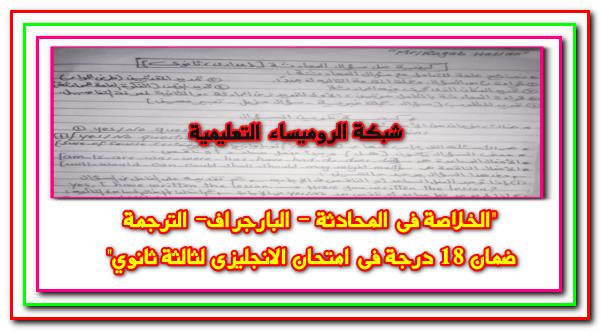 شبكة الروميساء التعليمية الخلاصة فى المحادثة البارجراف الترجمة ضمان 1 Arabic Quotes Quotes
