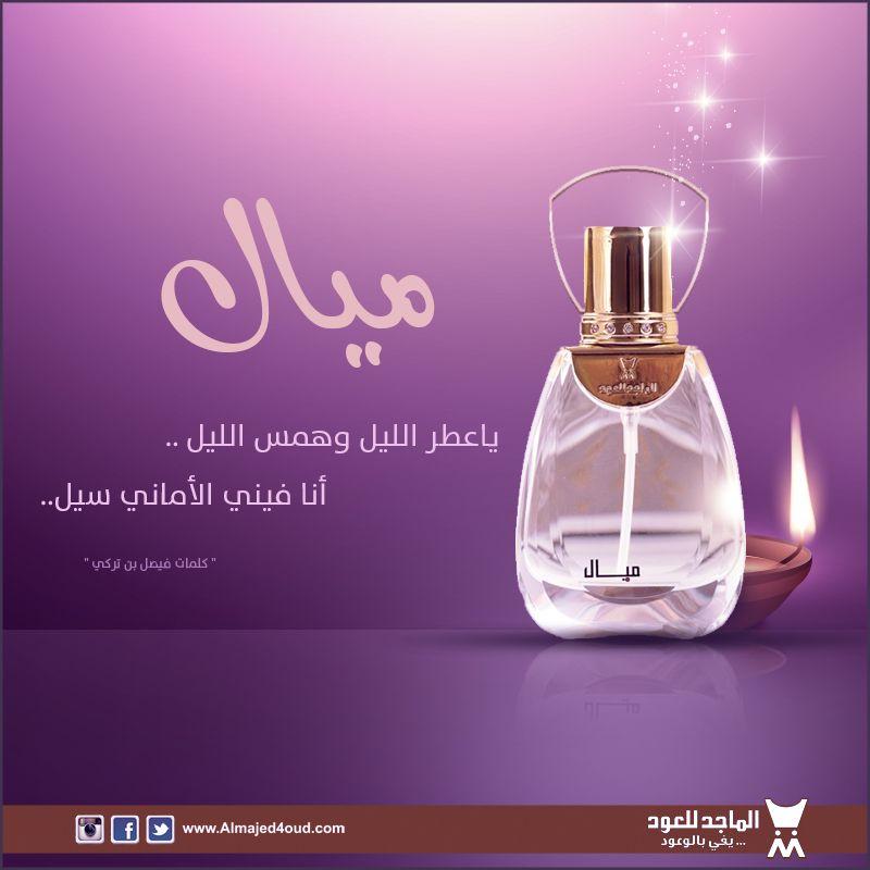 يا عطر الليل وهمس الليل أنا فيني من الأماني سيل عطور ليل شعر الماجد للعود السعودية مناسبات حفلات أعراس هدايا Perfume Bottles Bottle Perfume