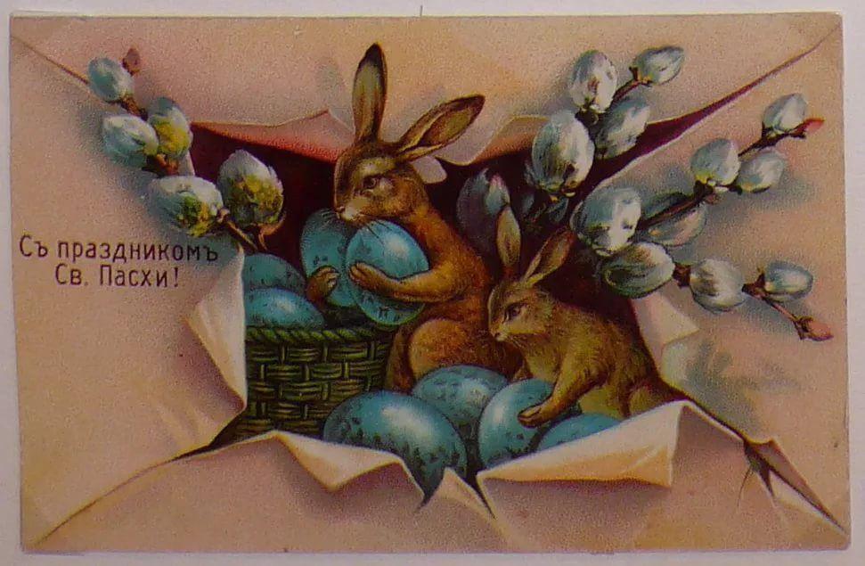 Серфинга, первая поздравительная открытка в россии к пасхе