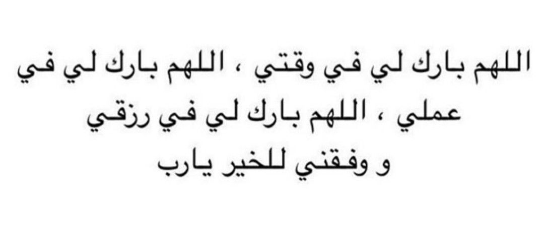 Pin By Um Leen On دعاء Best Quotes Quotes Words