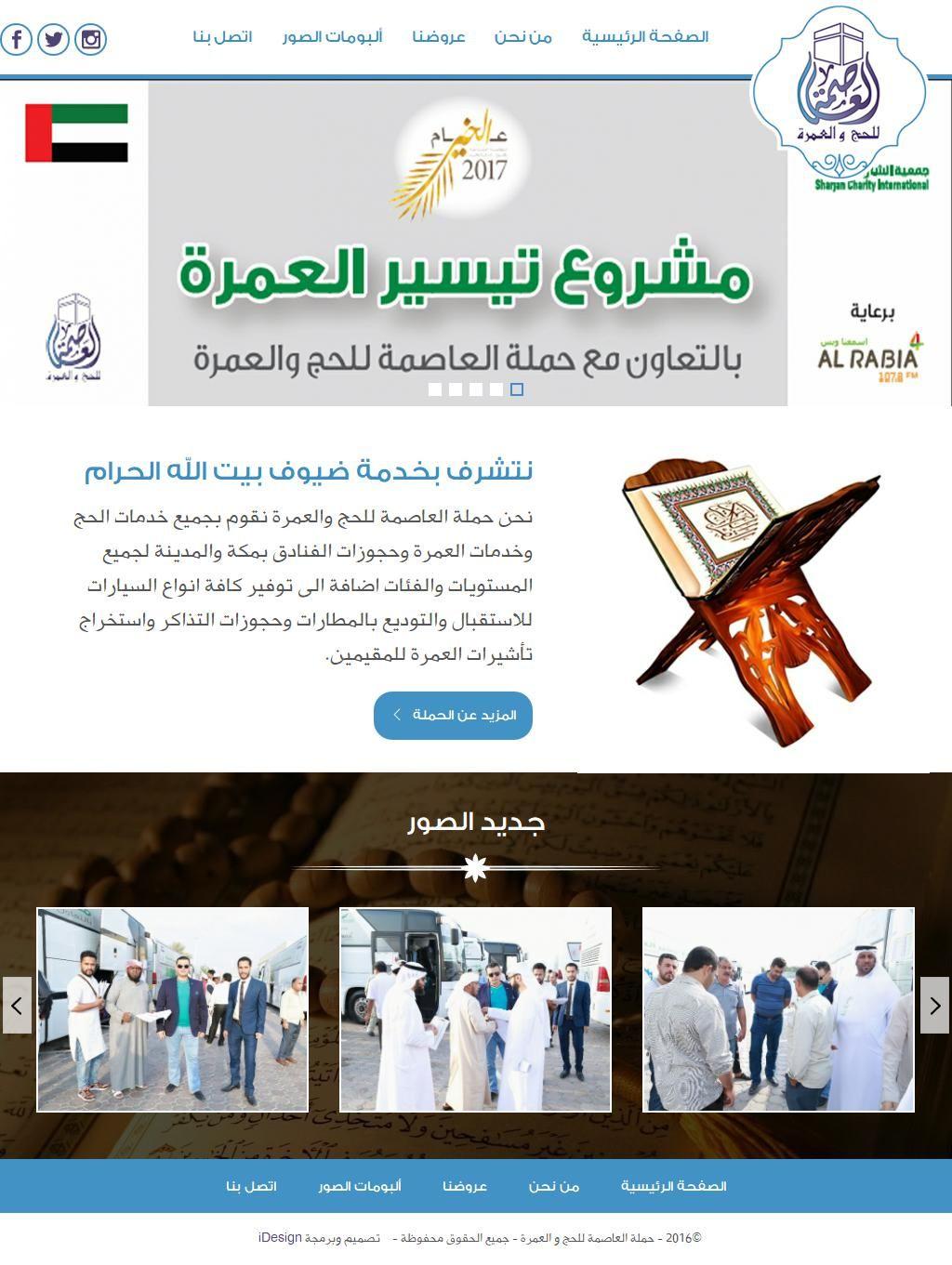 Al Asemah Hajj Umrah Travel Agency 11 Sheikh Saqr Bin Khalid Al Qassimi Street 1 Floor Office 104 Al Mahatta Al Qasimia Sha Travel Agency Dubai Travel