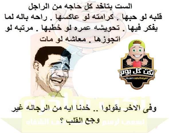 أجمد نكت قصيرة مضحكة جد ا موقع مصري Crazy Funny Memes Jokes Funny Jokes