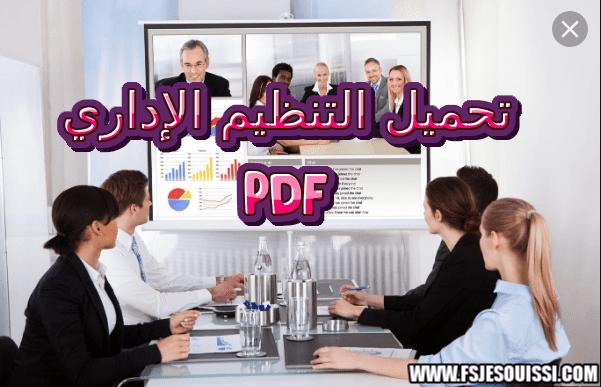 التنظيم الإداري Pdf Education Pdf Sports Jersey