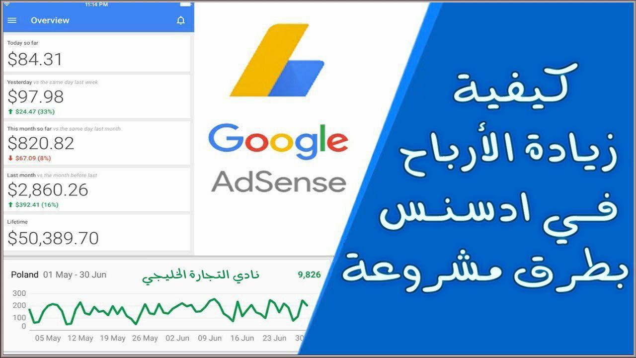 أرباح جوجل ادسنس كيفية زيادة الأرباح في ادسنس بطرق مشروعة وكافة التفاصيل Adsense Google Adsense Google