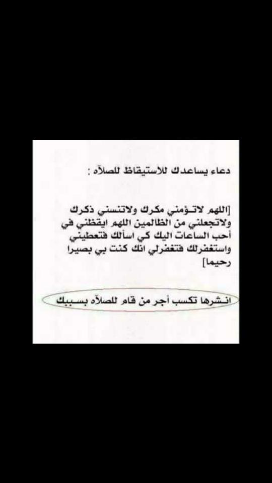 دعاء للاستيقاظ لصلاة الفجر Cards Against Humanity Cards Arabic Calligraphy