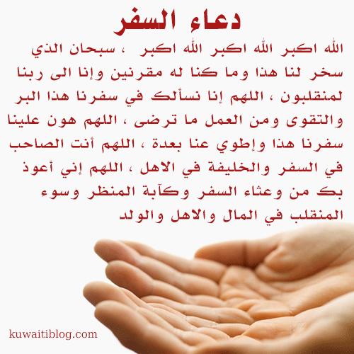 دعاء السفر مكتوب كامل الدعاء في السيارة والطائرة Quran Quotes Arabic Quotes Positive Notes