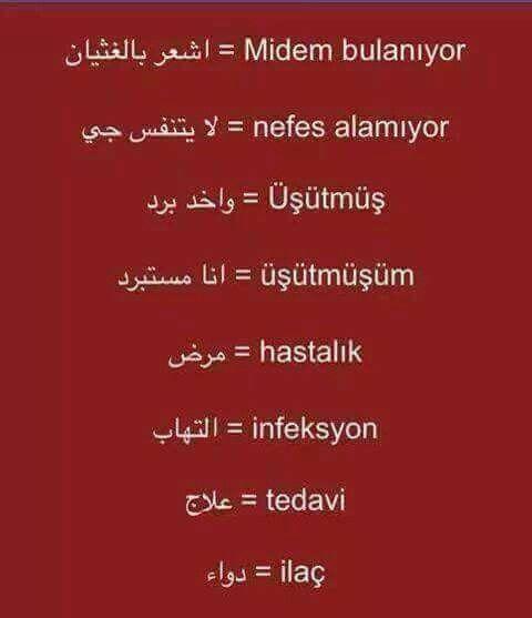 مصطلحات Turkish Language Learn Turkish Language Turkish Lessons