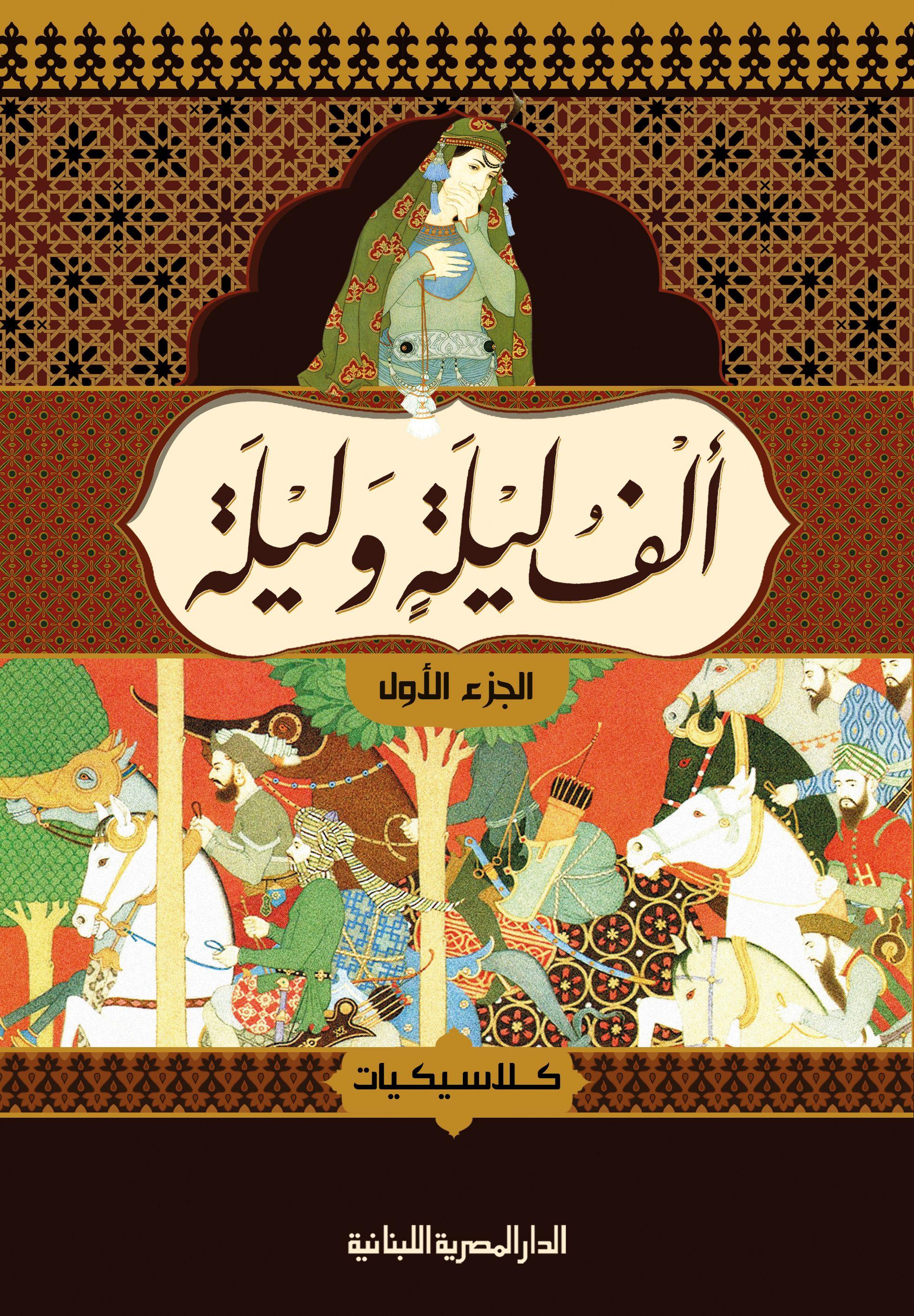 الف ليلة وليلة 4 أجزاء كلاسيكيات الدار المصرية اللبنانية Poster Movie Posters Movies