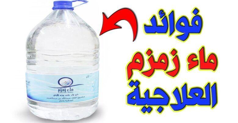 فوائد ماء زمزم على الريق ستذهلك In 2021 Water Bottle Bottle Plastic Water Bottle