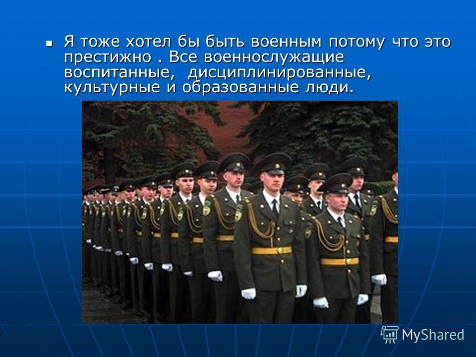 Реферат о военной профессии 9734