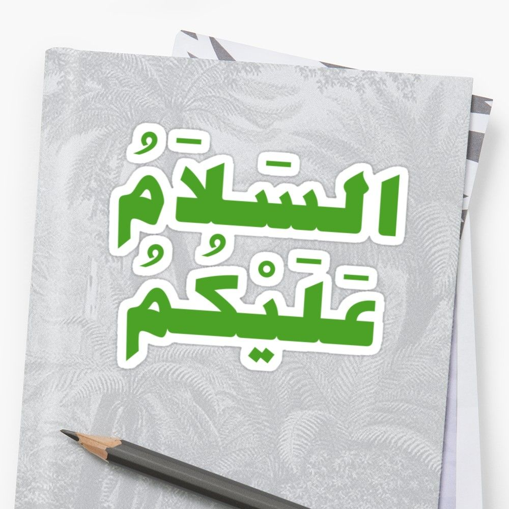 How To Greet In Arabic 12 Steps With Pictures Wikihow