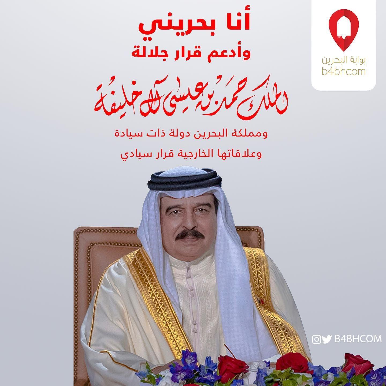 أنا بحريني وأدعم قرار جلالة الملك حمد بن عيسى آل خليفة ومملكة البحرين دولة ذات سيادة وعلاقاتها الخارجية قرار سيادي من أجل Baseball Cards Cards Baseball