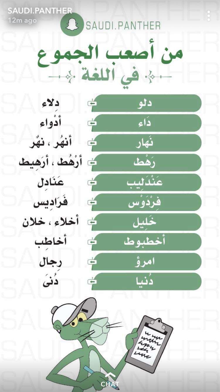 Pin On اللغه العربيه