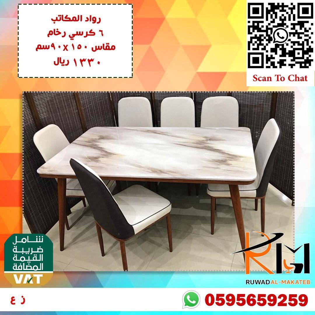 طاولة طعام رخام مودرن In 2021 Coffee Table Home Decor Furniture