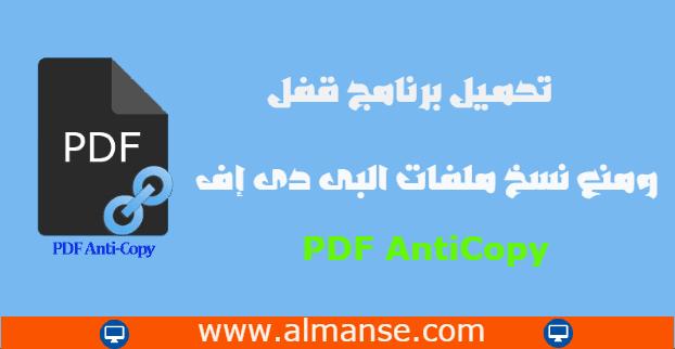 تحميل برنامج قفل ومنع نسخ ملفات البى دى إف Pdf Anticopy World Information Incoming Call Screenshot Pdf Download