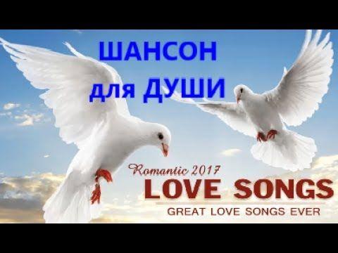 Шикарные Песни ШАНСОН COLLECTION 2017 💥 Russian Love Songs