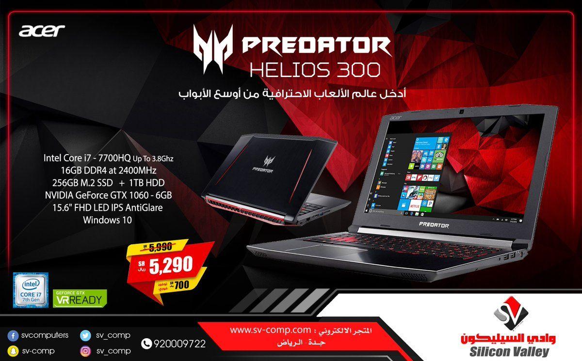 عرض على لابتوب الألعاب Acer Predator Helios 300 من وادي السيليكون لشهر أبريل2018 عروض اليوم Nvidia Ddr4 Intel Core