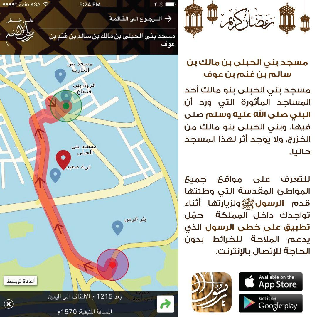مسجد بني الحبلى بن مالك بن سالم بن غنم بن عوف ورد أن البني صلى الله عليه وسلم صلى فيه Map Map Screenshot