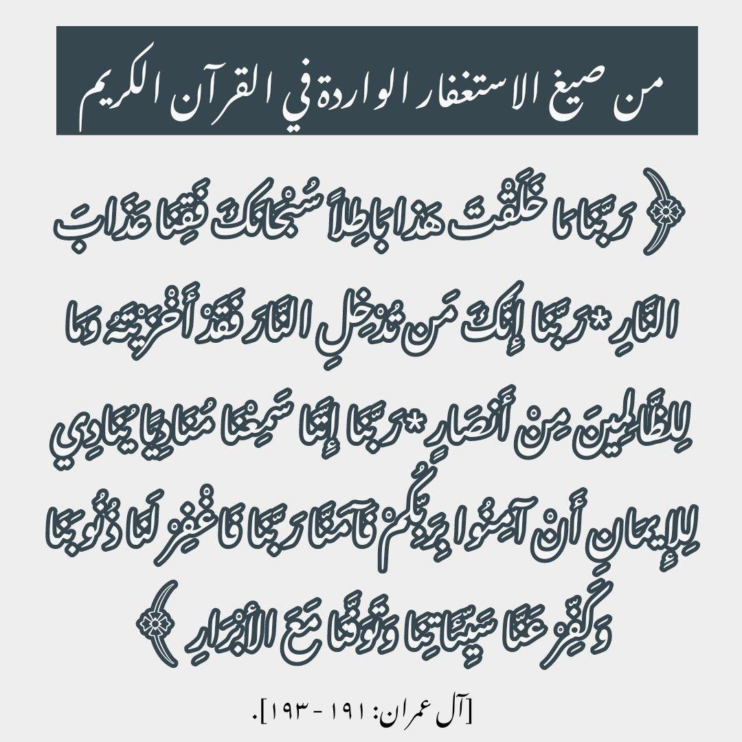 من صيغ الاستغفار الواردة في القرآن الكريم Math Arabic Calligraphy Math Equations