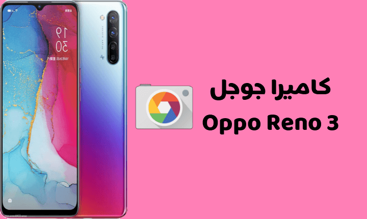 تحميل جوجل كاميرا 7 0 لهاتف Oppo Reno 3 Google Camera Camera Reno