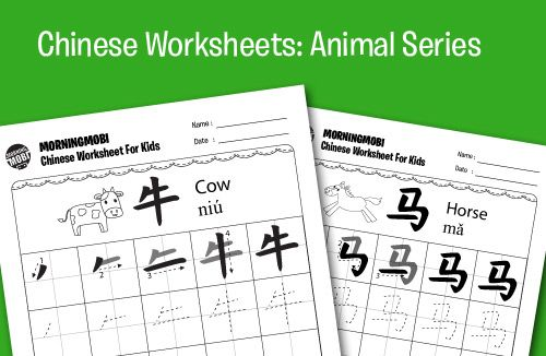 free chinese worksheets for kids mandarin teaching resources. Black Bedroom Furniture Sets. Home Design Ideas