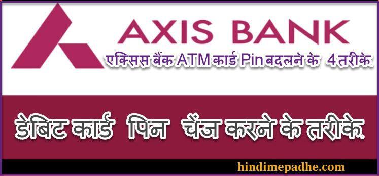 3b3d1426bf9e416140e38f5c607cb512 - How To Get Debit Card Pin Of Axis Bank
