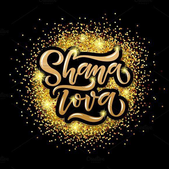 Shana Tova Card Template #shanatovacards