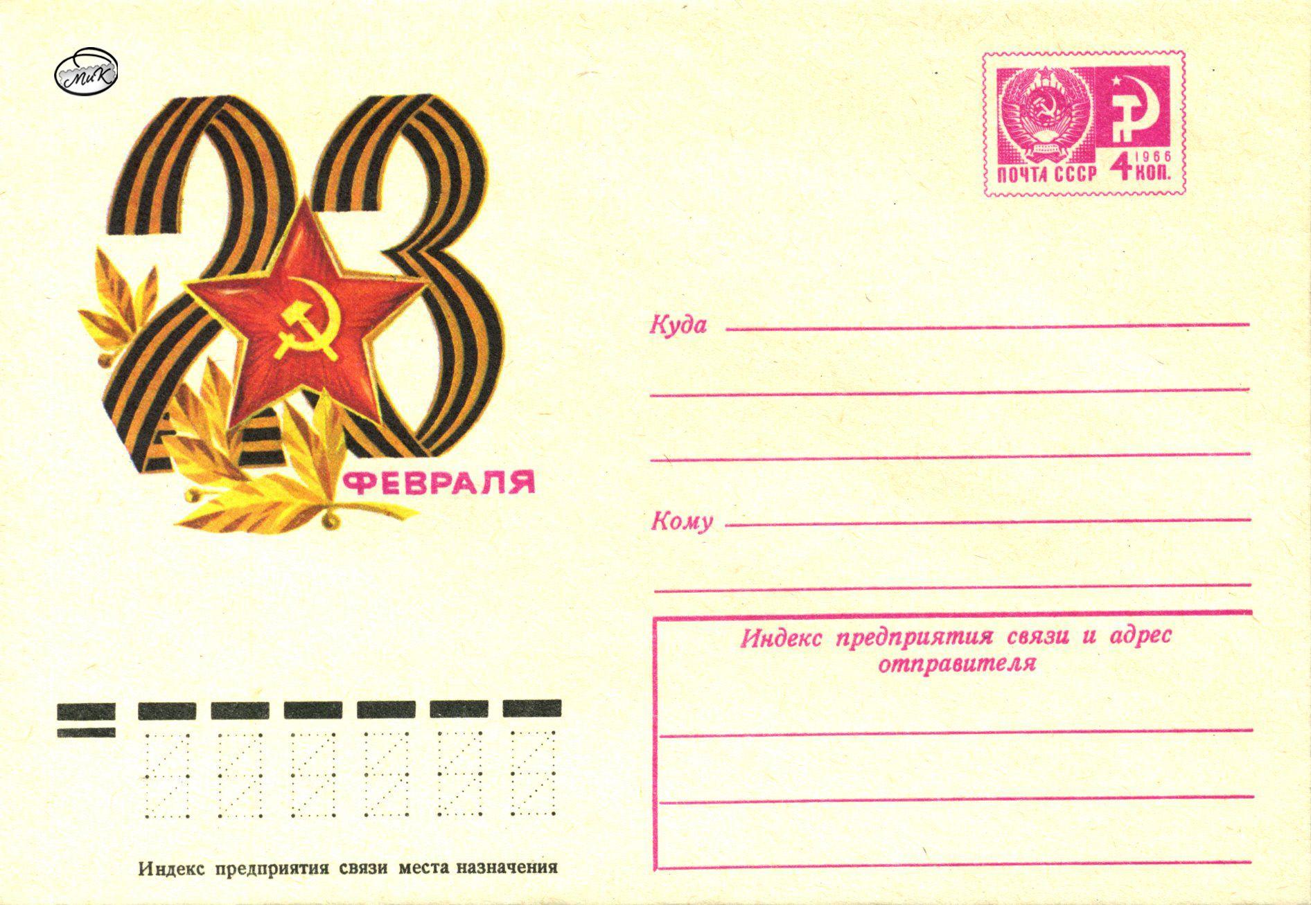 23 февраля.  Конверт издан Министерством связи СССР в 1974 г.