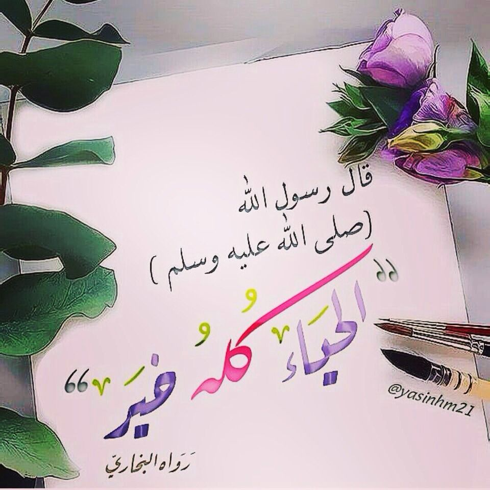الحياء Spoken Word Poetry Poems Islamic Quotes Spoken Word Poetry