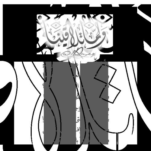 وابل و لم ا ت لاقينا على ســـــــفح رام ة وجدت Words Quotes Poems