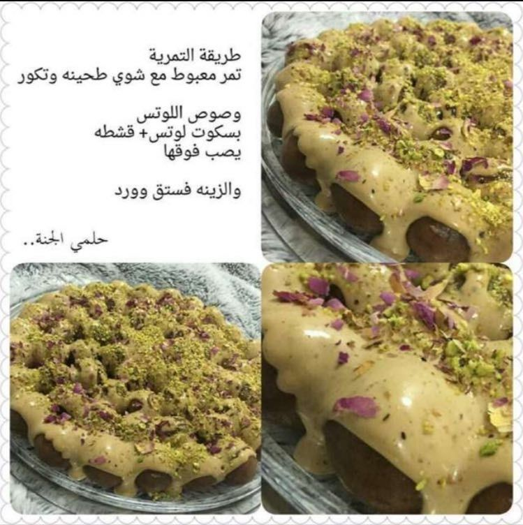 Pin By Sos Q8 On Sweet Cooking Recipes Food Cooking