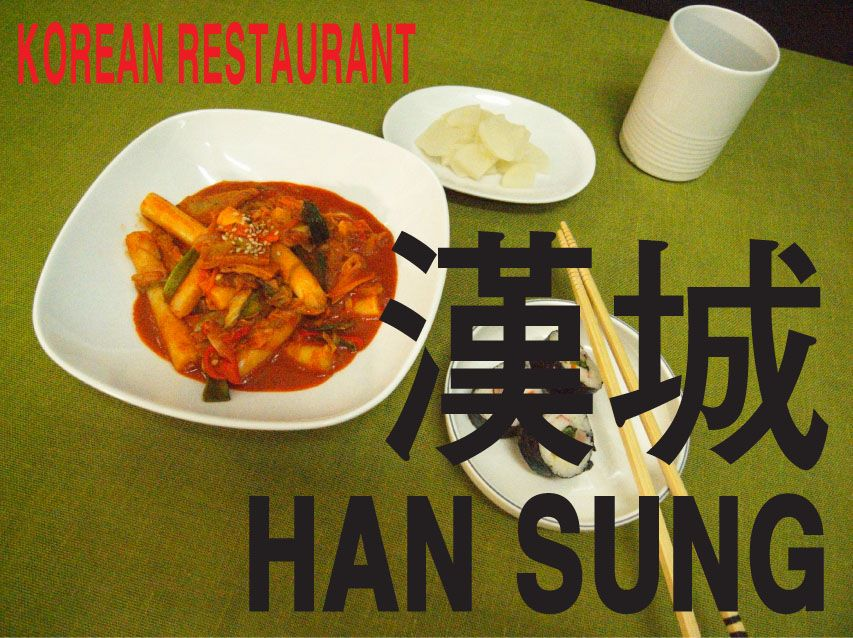Han Sung Coupon 01 Korean Cuisine Cuisine Restaurant