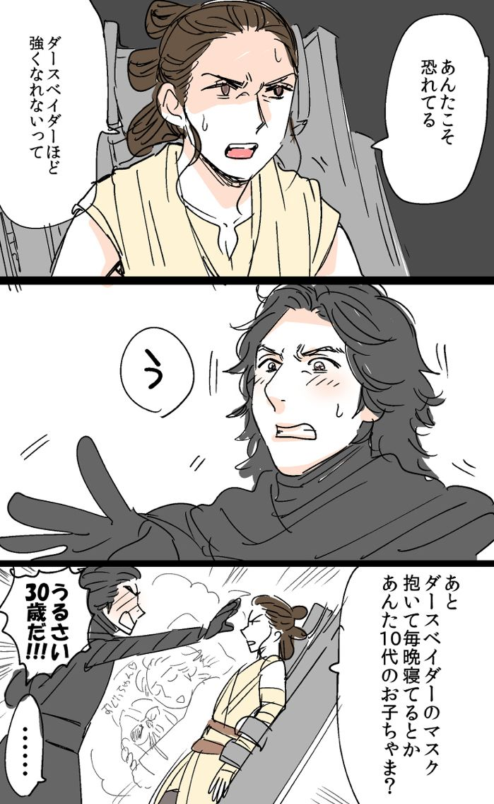 Read Right To Left Rey You You Re Afraid Rey That You Will Never Be As Strong As Darth Vader
