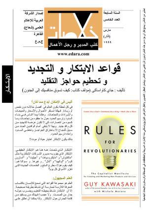 Pin By Abdellah Maliki On Bons Livres Internet Archive Book Worth Reading Guy Kawasaki