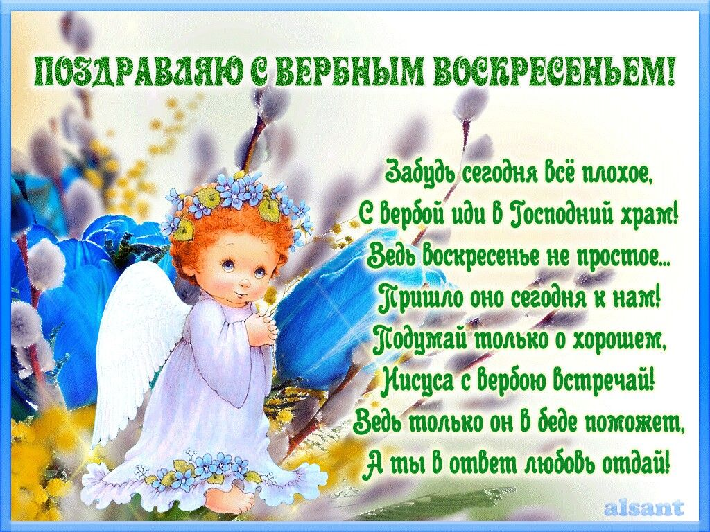 Вербное воскресенье поздравления на украинском