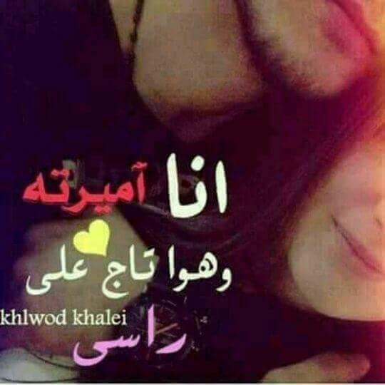 Pin By ايمان On Like It Good Morning My Love Arabic Love Quotes Short Quotes Love