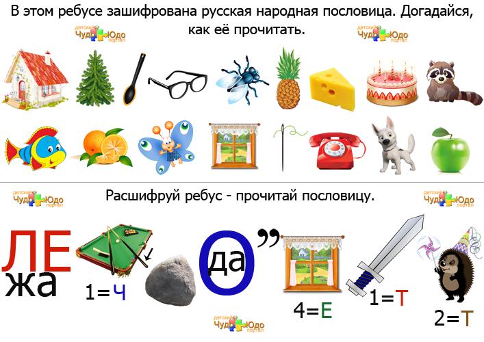 Rebusy Dlya Detej Russkie Narodnye Poslovicy Rebusy Deti Uchebnye Idei