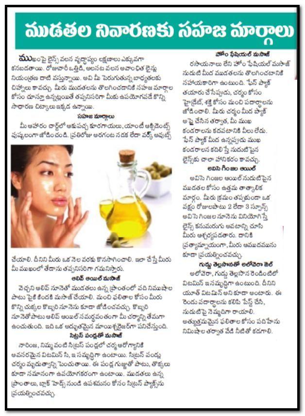TELUGU WEB WORLD Skin Care Tips In Telugu