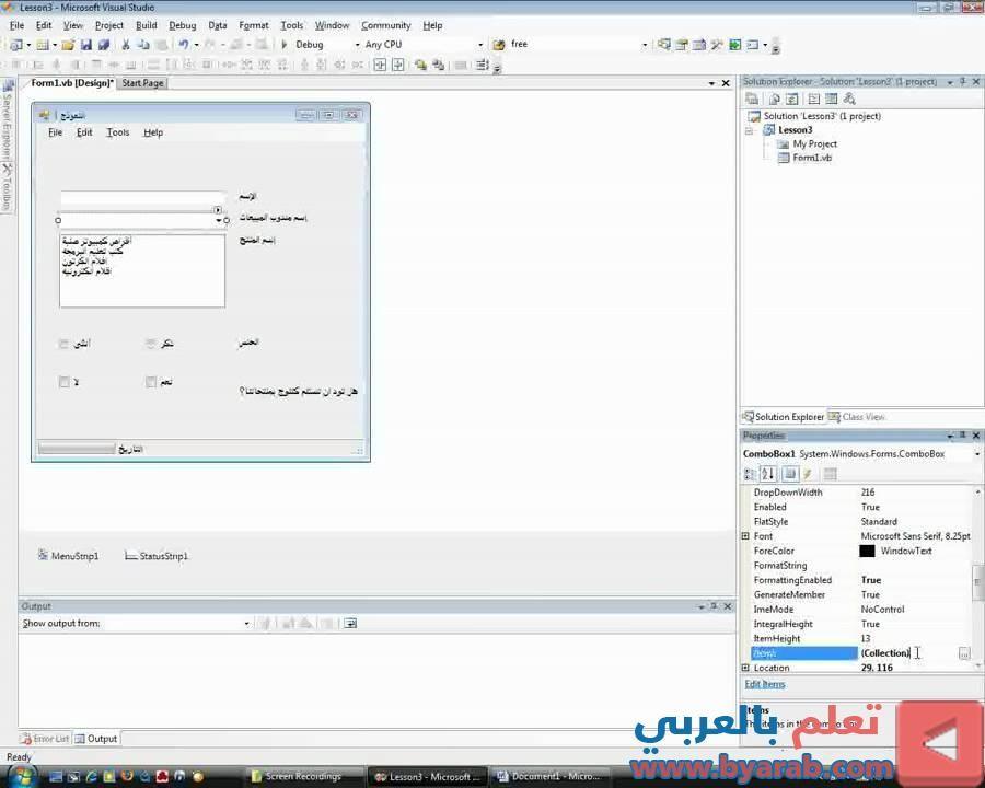 Learn Visual Basic Net 9 تعلم دوت نت فيجول بيسك الدرس التاسع Visual Learning Basic