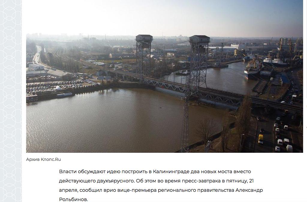 О сносе двухъярусного моста в Калининграде