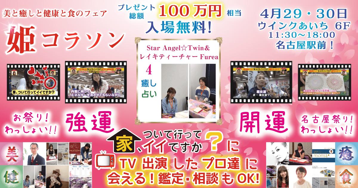 癒し 占い No 004 Star Angel Twin レイキティーチャーfurea 2018