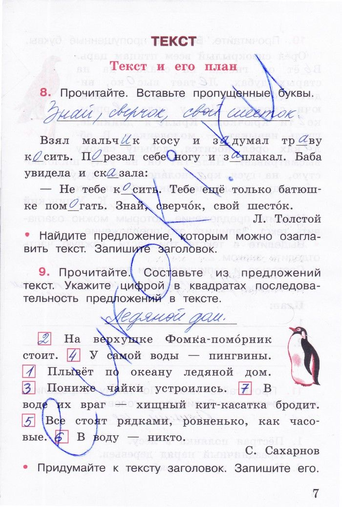 Решебник.ру 4 класс английский язык рабочая тетрадь лапицкая